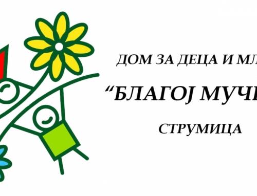 """Дом за деца и млади """"Благој Мучетo"""" Струмица"""
